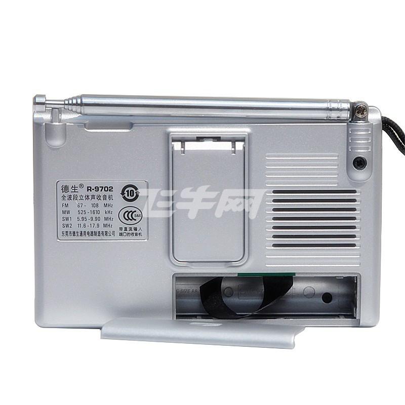 德生 收音机 r9702 钛金白