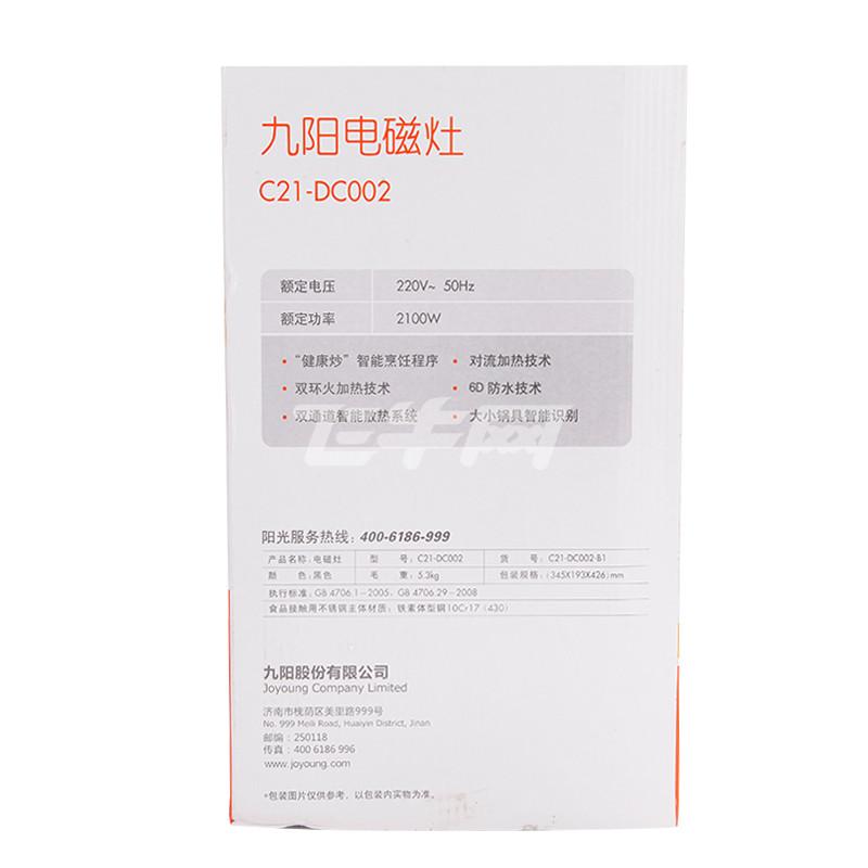 九阳电磁炉c21-dc002