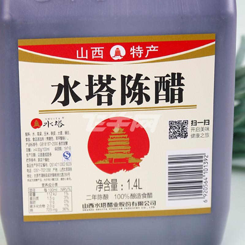 水塔壶装陈醋1.4l/瓶
