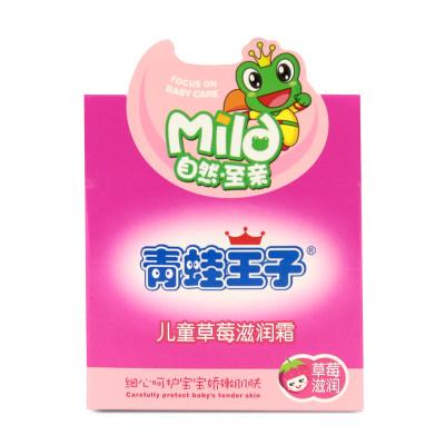 青蛙王子儿童草莓滋润霜50g