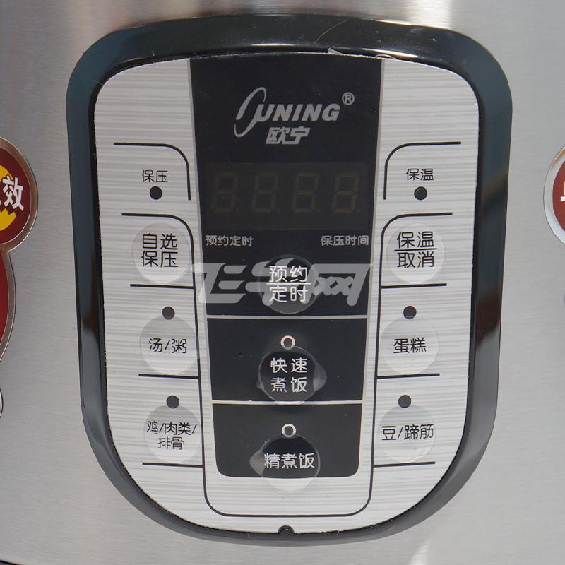 欧宁(ouning) 微电脑电压力锅