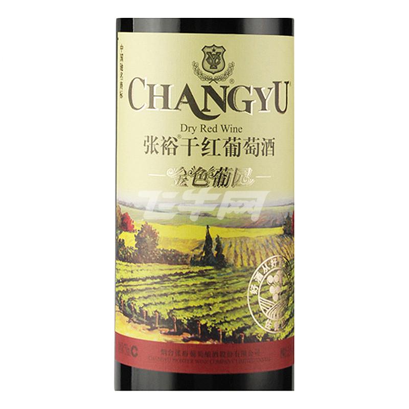 张裕 佐餐级葡园干红葡萄酒礼盒