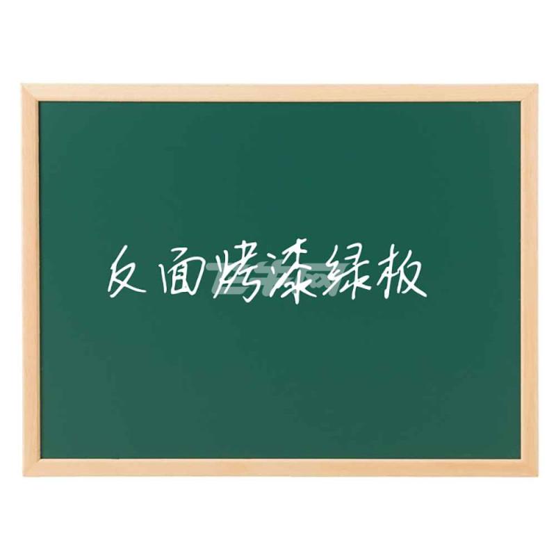 齐富 磁性白木框白板绿板50*70cm双面挂式家用儿童教学练习小白板画板