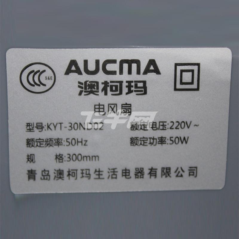 澳柯玛(aucma) 定时转页台扇 kyt-30nd02